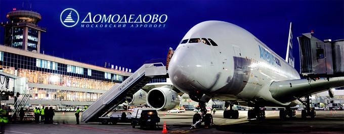 Такси аэропорт Домодедово